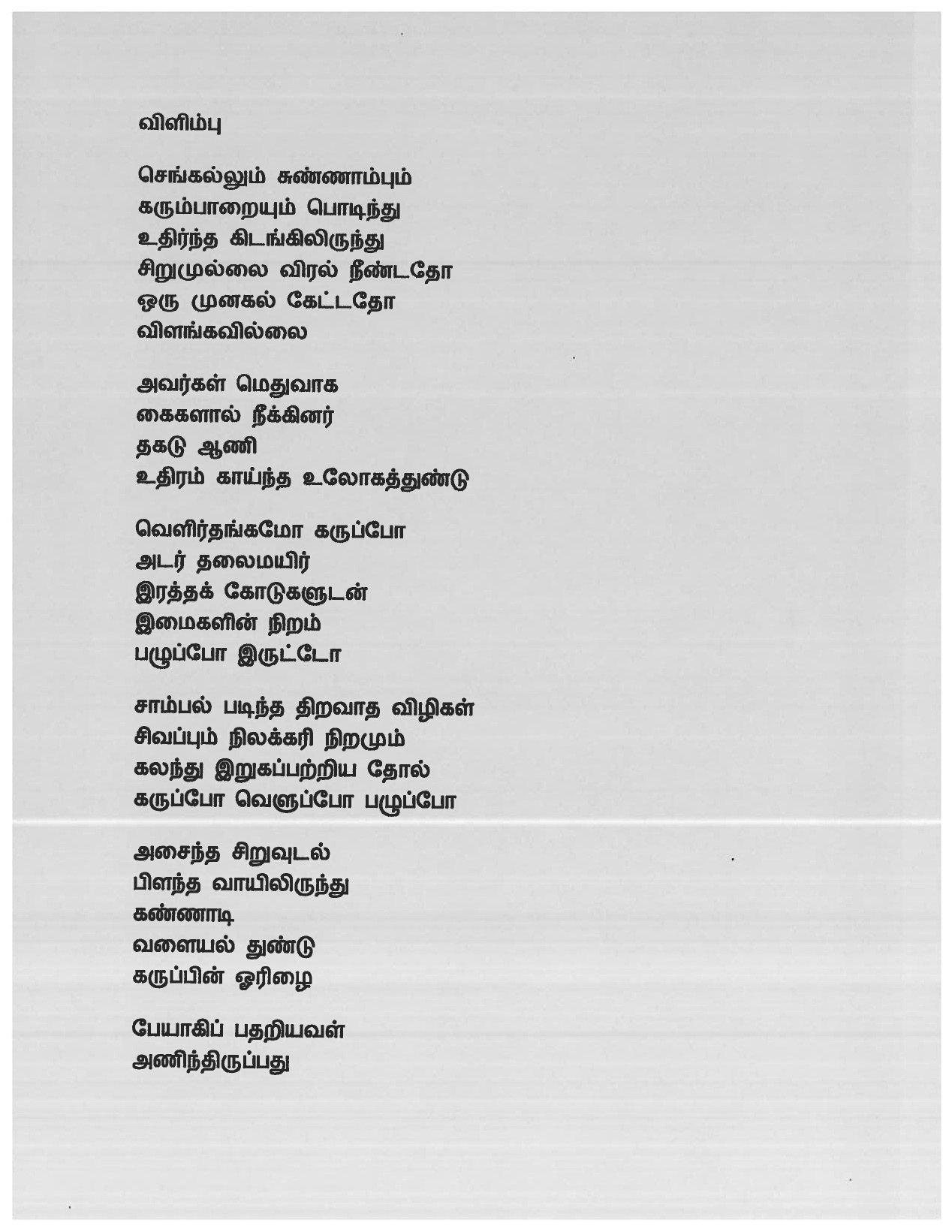essay about india in tamil Popular searches: thuimai india katturai in tamil, thuimai india katturai in tamil wikipedia, kavathi about thoimai india thittam in tamil, clean india details in tamil language pdf files free download, ariviyal valarchi india in tamil, thuimai katturai pdf, thuimai bharathamt,.