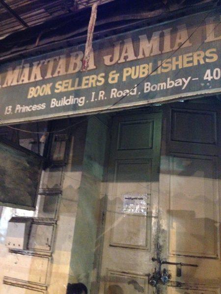 4-Shantaram-section-Maktaba-Jamia-Entrance